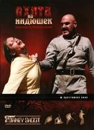 Turkey Shoot - Russian Movie Cover (xs thumbnail)