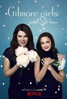 Gilmore Girls: A Year in the Life - Saudi Arabian Movie Poster (xs thumbnail)