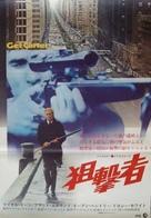 Get Carter - Japanese Movie Poster (xs thumbnail)