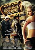 Trailer Park of Terror - Taiwanese Movie Poster (xs thumbnail)