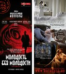 Youth Without Youth - Russian Movie Poster (xs thumbnail)