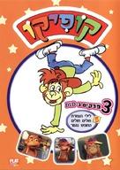 """Kofiko"" - Israeli Movie Cover (xs thumbnail)"