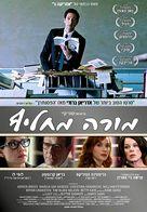 Detachment - Israeli Movie Poster (xs thumbnail)