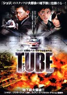 Tube - Japanese Movie Poster (xs thumbnail)