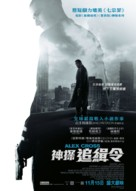 Alex Cross - Hong Kong Movie Poster (xs thumbnail)