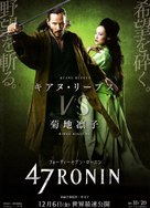 47 Ronin - Japanese Movie Poster (xs thumbnail)