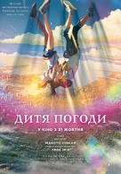 Weathering with You - Ukrainian Movie Poster (xs thumbnail)