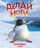 Happy Feet - Russian Movie Poster (xs thumbnail)