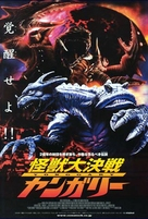 2001 Yonggary - Japanese Movie Poster (xs thumbnail)
