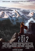 2012 - Bulgarian Movie Poster (xs thumbnail)