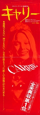Carrie - Japanese Movie Poster (xs thumbnail)