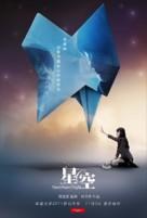 Xing kong - Chinese Movie Poster (xs thumbnail)