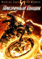 Ghost Rider - Russian DVD cover (xs thumbnail)