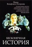 Die unendliche Geschichte - Russian DVD cover (xs thumbnail)