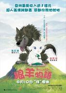 Arashi no yoru ni - Chinese Movie Poster (xs thumbnail)