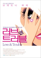 Love and Other Disasters - South Korean Movie Poster (xs thumbnail)