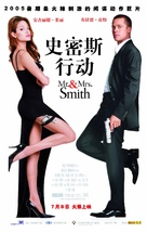Mr. & Mrs. Smith - Chinese Advance movie poster (xs thumbnail)