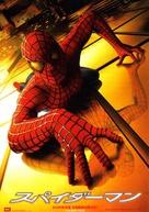 Spider-Man - Japanese Movie Poster (xs thumbnail)