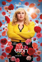Isn't It Romantic - Israeli Movie Poster (xs thumbnail)