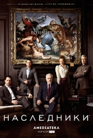 """""""Succession"""" - Russian Movie Poster (xs thumbnail)"""