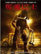 Alive or Dead - Taiwanese Movie Cover (xs thumbnail)
