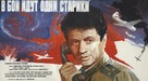 V boy idut odni stariki - Russian Movie Poster (xs thumbnail)