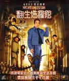 Night at the Museum - Hong Kong Movie Cover (xs thumbnail)