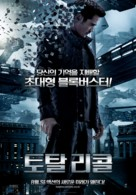 Total Recall - South Korean Movie Poster (xs thumbnail)