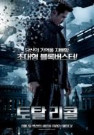 Total Recall - South Korean Movie Poster (xs thumbnail)