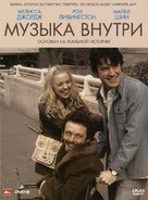 Music Within - Russian DVD cover (xs thumbnail)