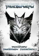 Transformers: Revenge of the Fallen - Russian DVD movie cover (xs thumbnail)