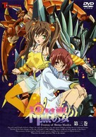 """Kannazuki no miko"" - Japanese Movie Cover (xs thumbnail)"