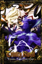 """Trinity Blood"" - Russian DVD movie cover (xs thumbnail)"