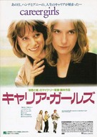 Career Girls - Japanese Movie Poster (xs thumbnail)