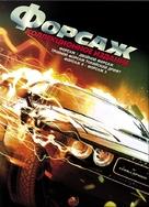 2 Fast 2 Furious - Russian DVD cover (xs thumbnail)