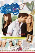 Something Borrowed - Thai Movie Poster (xs thumbnail)