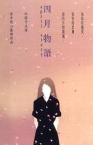 Shigatsu monogatari - Japanese Movie Poster (xs thumbnail)