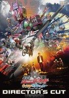 Gekijôban Kamen raidâ Dikeido: Ôru Raidâ tai Daishokkâ - Japanese Movie Cover (xs thumbnail)