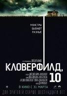 10 Cloverfield Lane - Russian Movie Poster (xs thumbnail)