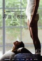 Kynodontas - Taiwanese Movie Poster (xs thumbnail)