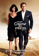 Quantum of Solace - Bulgarian Movie Poster (xs thumbnail)