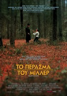 Miller's Crossing - Greek Movie Poster (xs thumbnail)