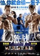 Ji Zhan - Chinese Movie Poster (xs thumbnail)