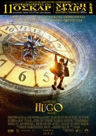 Hugo - Greek Movie Poster (xs thumbnail)