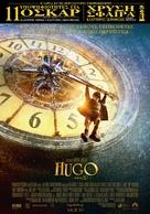 Hugo - Greek Movie Poster (xs thumbnail)