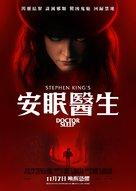 Doctor Sleep - Hong Kong Movie Poster (xs thumbnail)