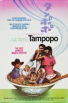 Tampopo - Movie Poster (xs thumbnail)