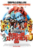 Escape from Planet Earth - South Korean Movie Poster (xs thumbnail)