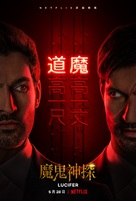 """Lucifer"" - Hong Kong Movie Poster (xs thumbnail)"