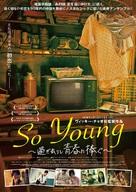 Zhi wo men zhong jiang shi qu de qing chun - Japanese Movie Poster (xs thumbnail)